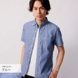 夏のデートは話題のキレカジシャツ【メンズ】で決めよう!